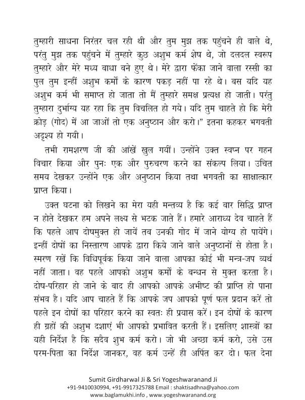 mantra-siddhi-rahasya-by-sri-yogeshwaranand-ji-best-book-on-tantra-part-12