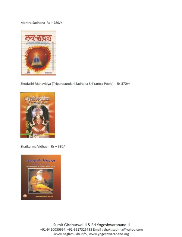 mantra-siddhi-rahasya-by-sri-yogeshwaranand-ji-best-book-on-tantra-part-14