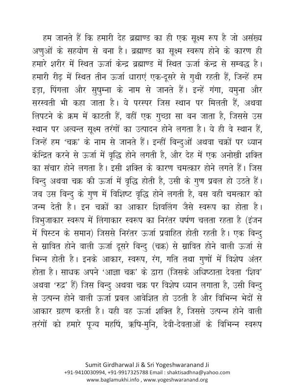 mantra-siddhi-rahasya-by-sri-yogeshwaranand-ji-best-book-on-tantra-part-3