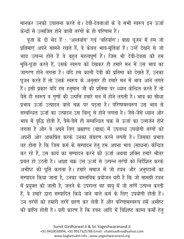 mantra-siddhi-rahasya-by-sri-yogeshwaranand-ji-best-book-on-tantra-part-4