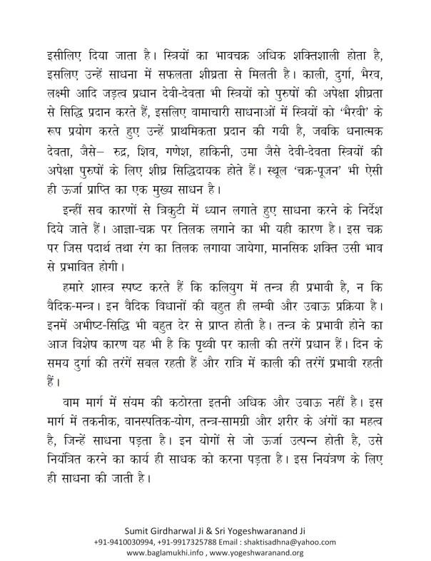 mantra-siddhi-rahasya-by-sri-yogeshwaranand-ji-best-book-on-tantra-part-7
