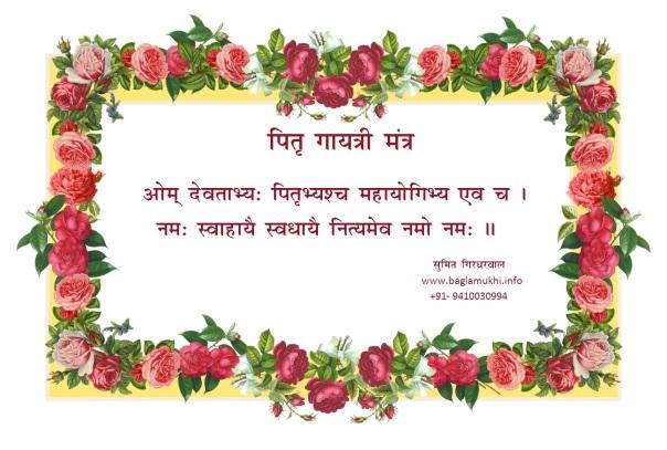 pitra-gayatri-mantra