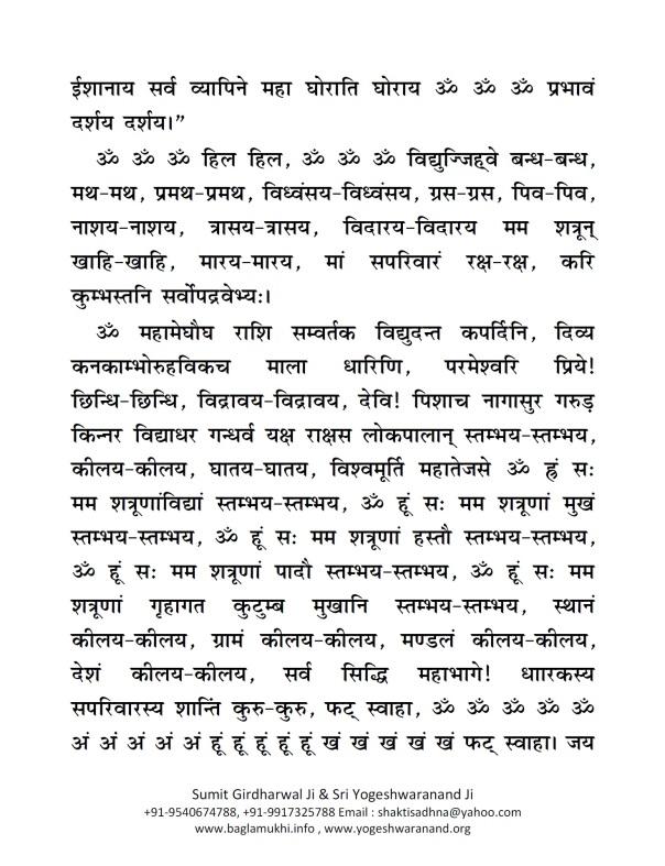 Sri Kali Pratyangira Sadhana Evam Siddhi