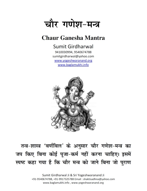 ganesh mantra in hindi pdf