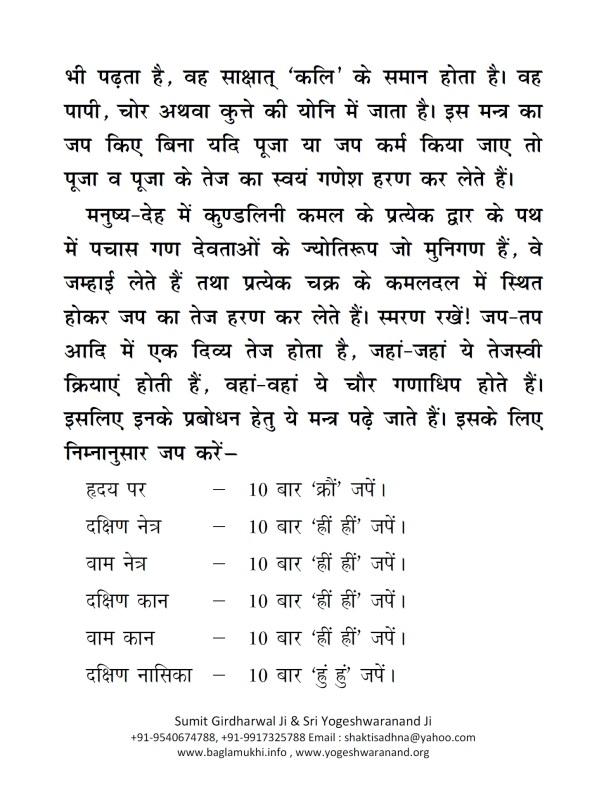 chaur-ganesha-mantra-part2-www-baglamukhi-info