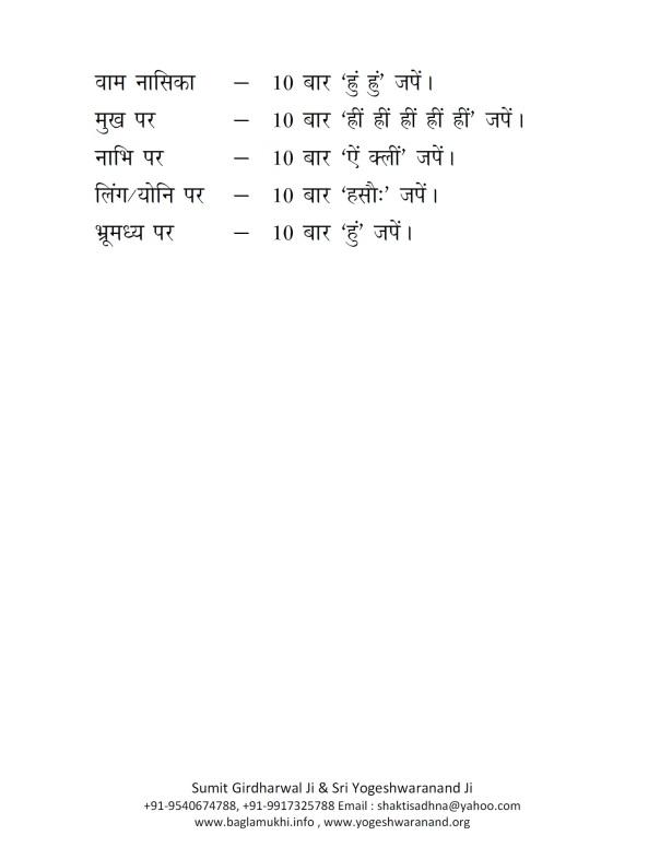 chaur-ganesha-mantra-part3-www-baglamukhi-info