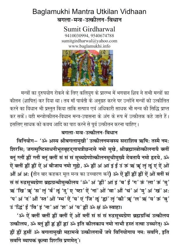 Baglamukhi-Utkilan-Utkeelan-Mantra-Keelak-Stotra-Hindi-Sanskrit-Pdf-Image-www.baglamukhi.info-Part1
