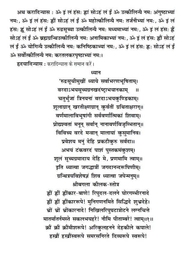Baglamukhi-Utkilan-Utkeelan-Mantra-Keelak-Stotra-Hindi-Sanskrit-Pdf-Image-www.baglamukhi.info-Part2