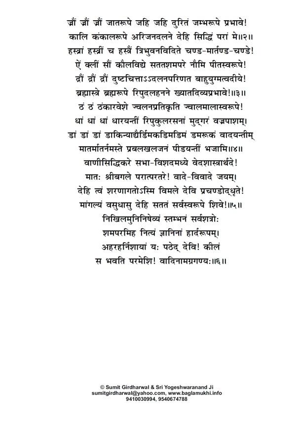 Baglamukhi-Utkilan-Utkeelan-Mantra-Keelak-Stotra-Hindi-Sanskrit-Pdf-Image-www.baglamukhi.info-Part3