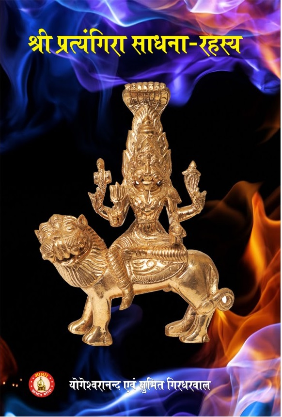 Sri Pratyangira Sadhna Rahasya book Image