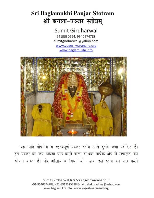 Baglamukhi Panjar Stotram Hindi Sanskrit Pdf 1