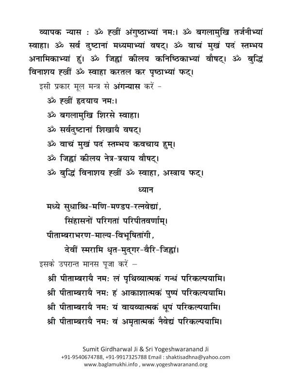 Baglamukhi Panjar Stotram Hindi Sanskrit Pdf 3