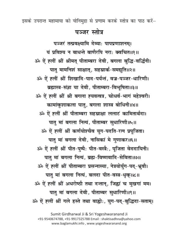 Baglamukhi Panjar Stotram Hindi Sanskrit Pdf 4