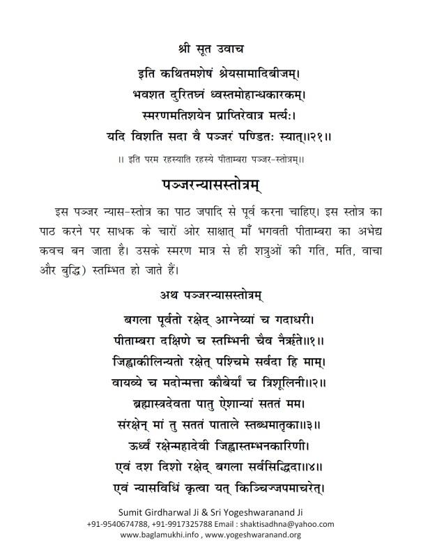 Baglamukhi Panjar Stotram Hindi Sanskrit Pdf 6