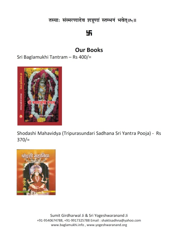 Baglamukhi Panjar Stotram Hindi Sanskrit Pdf 7