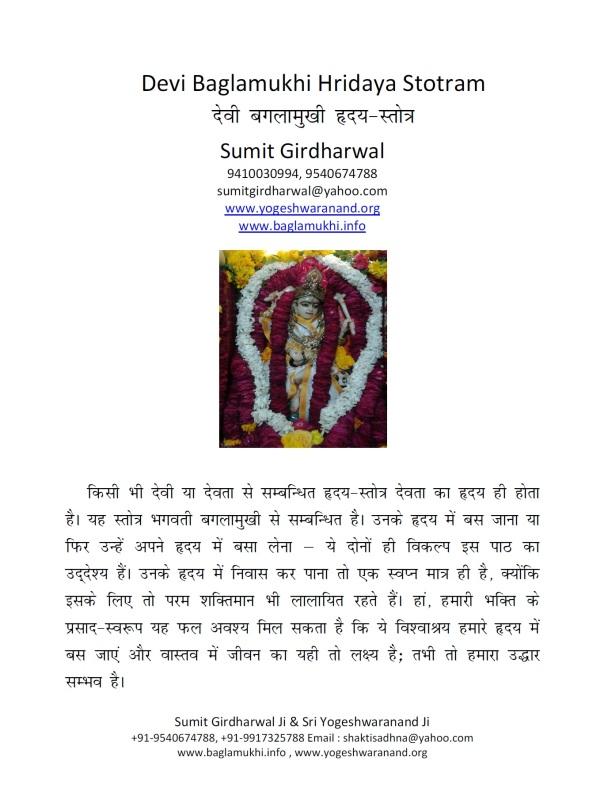 Devi Baglamukhi Hridaya Stotra in Hindi and Sanskrit Part 1