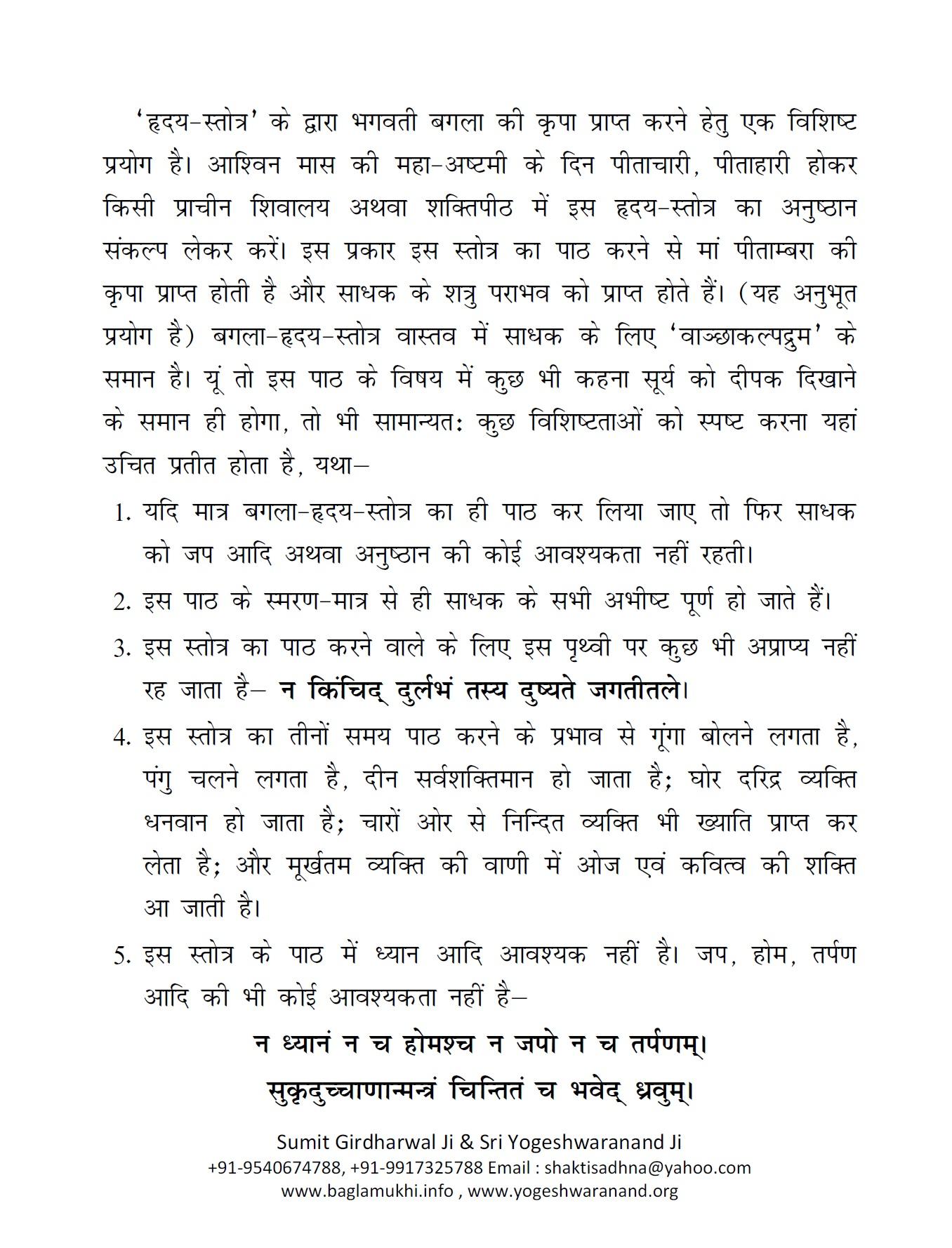 Aditya Hridaya Stotra Hindi Pdf