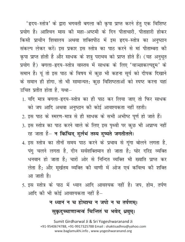 Devi Baglamukhi Hridaya Stotra in Hindi and Sanskrit Part 2