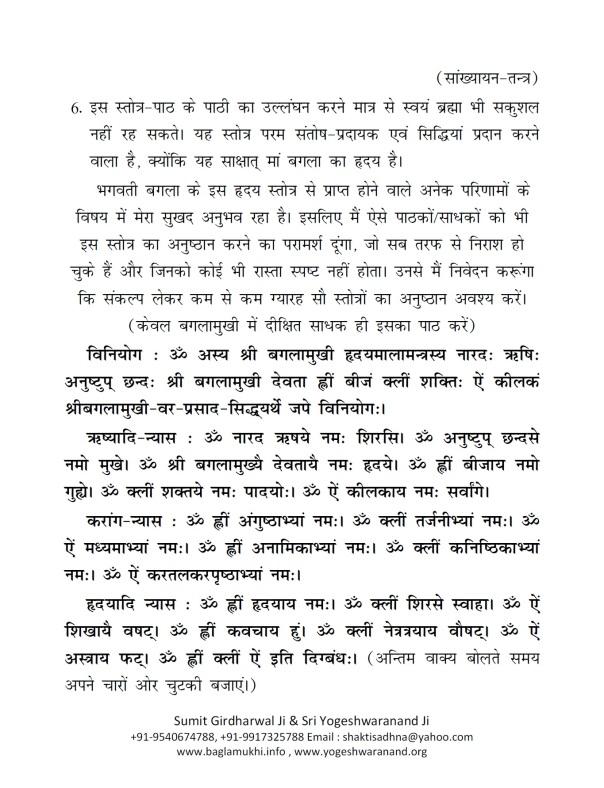 Devi Baglamukhi Hridaya Stotra in Hindi and Sanskrit Part 3