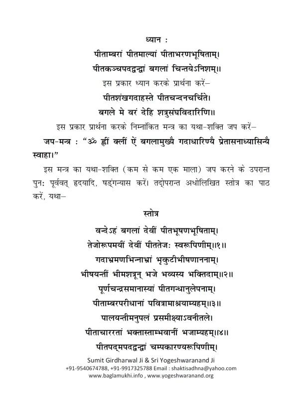 Devi Baglamukhi Hridaya Stotra in Hindi and Sanskrit Part 4