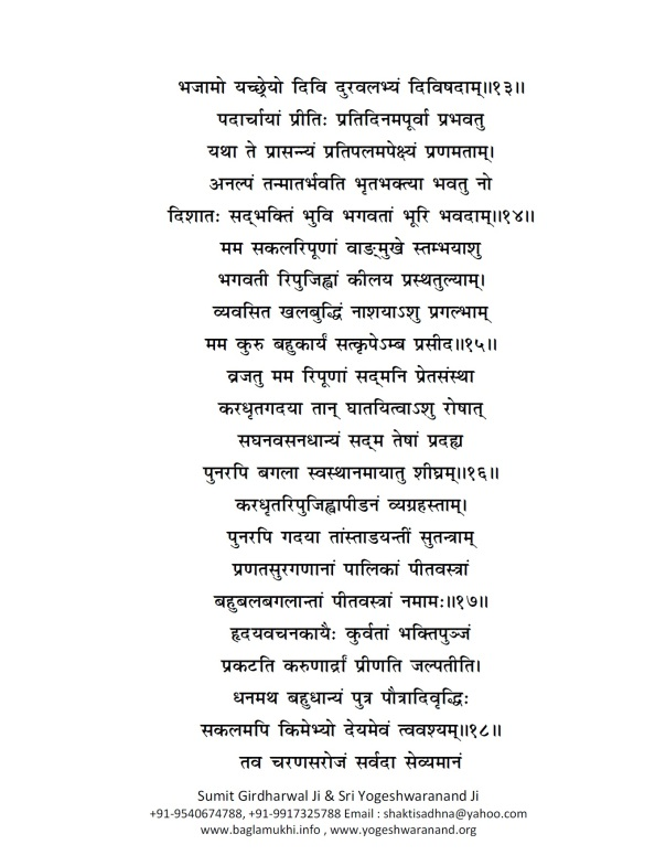 Devi Baglamukhi Hridaya Stotra in Hindi and Sanskrit Part 6