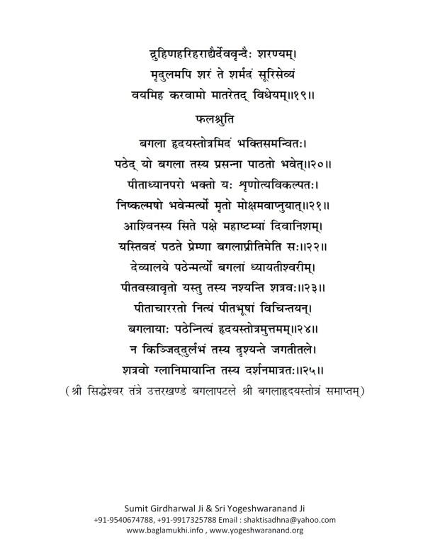 Devi Baglamukhi Hridaya Stotra in Hindi and Sanskrit Part 7