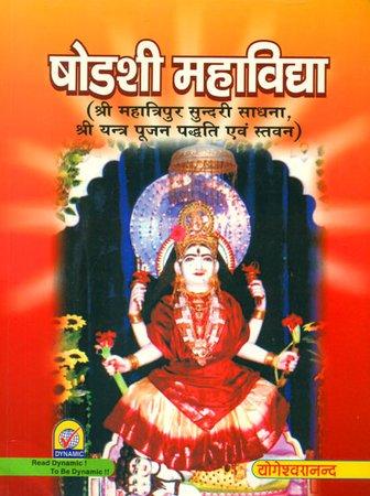 Shodadhi Mahavidya Book Front Page