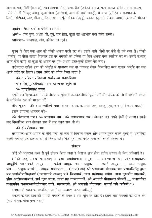 baglamukhi shodshopchara poojan बगलामुखी षोडशोपचार पूजन 1
