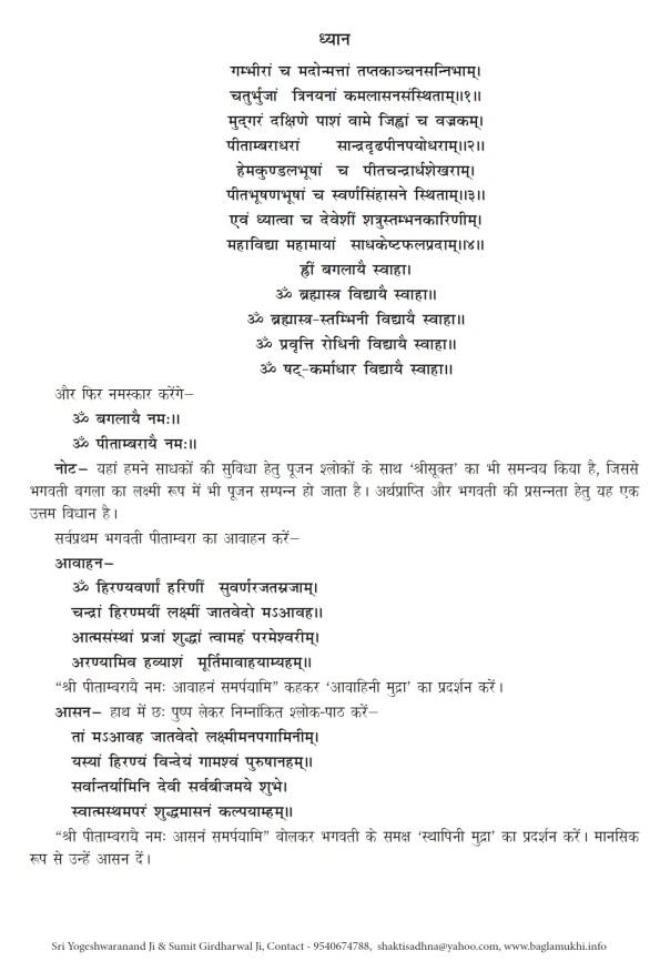 baglamukhi shodshopchara pujan बगलामुखी षोडशोपचार पूजन 3