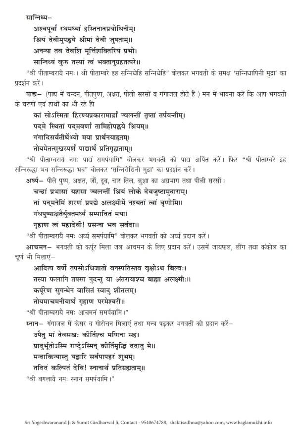 baglamukhi shodshopchara puja बगलामुखी षोडशोपचार पूजन 4