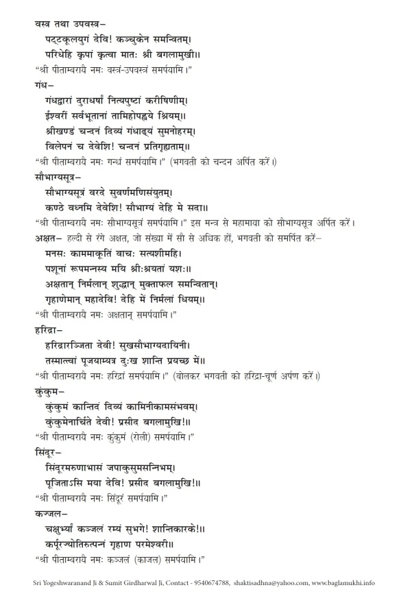 baglamukhi shodshopchara pooja बगलामुखी षोडशोपचार पूजन 1