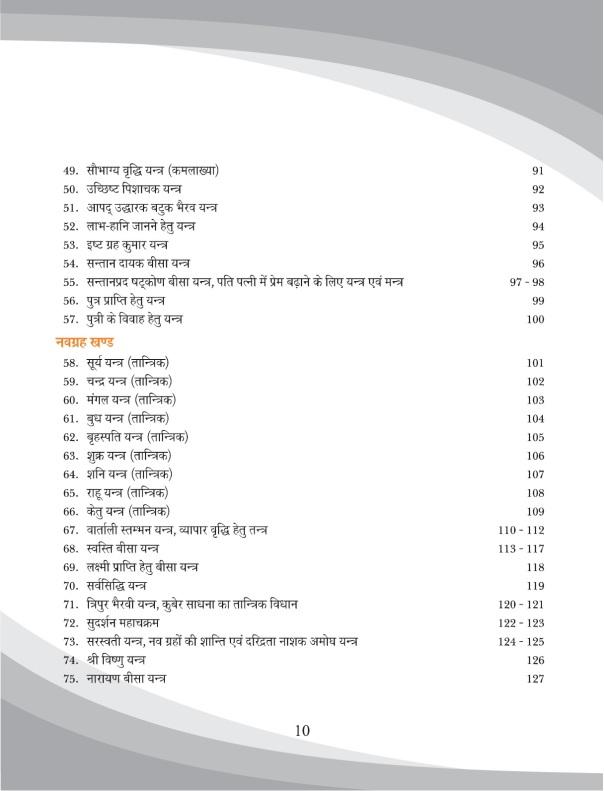 yantra sadhana by sri yogeshwaranand ji page 10