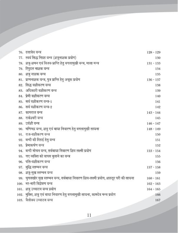 yantra sadhana by sri yogeshwaranand ji page 11