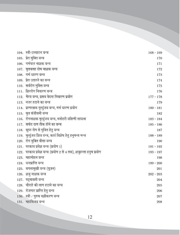 yantra sadhana by sri yogeshwaranand ji page 12