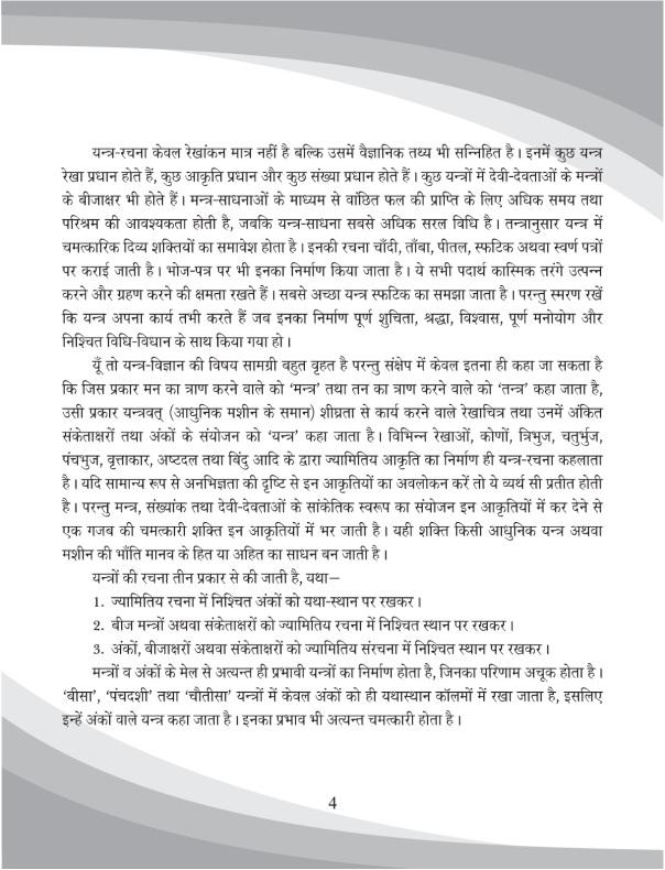 yantra sadhana page 4