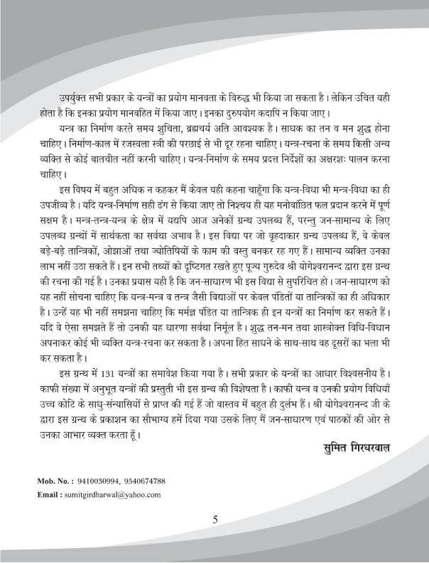 yantra sadhana by sri yogeshwaranand ji page 5