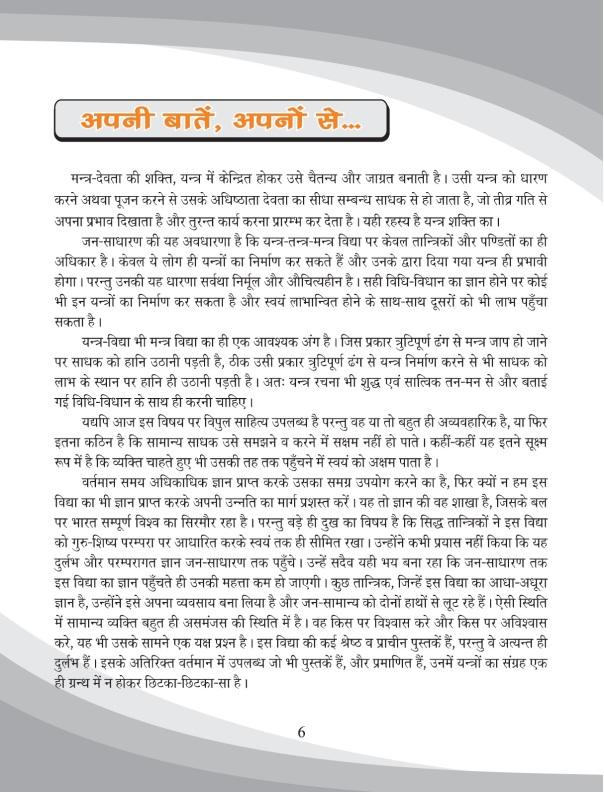 yantra sadhana by sri yogeshwaranand ji page 6