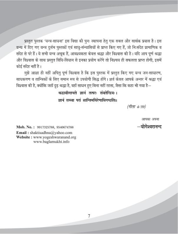 yantra sadhana by sri yogeshwaranand ji page 7