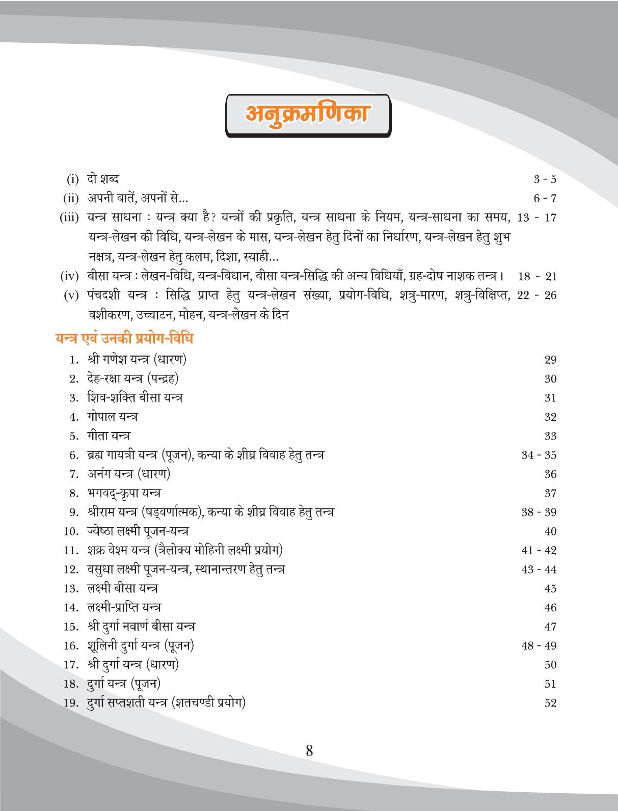sri chakra puja vidhi pdf download