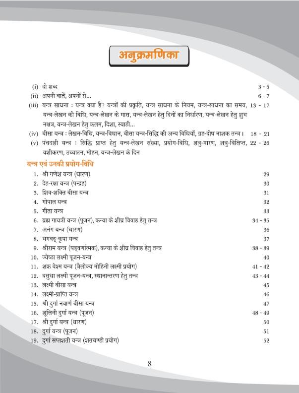 yantra sadhana by sri yogeshwaranand ji page 8