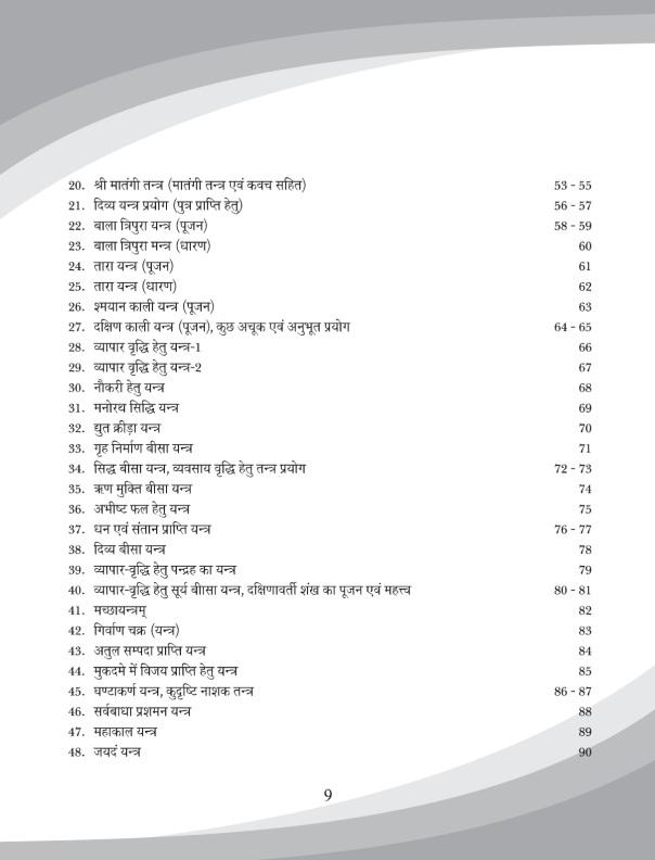 yantra sadhana by sri yogeshwaranand ji page 9