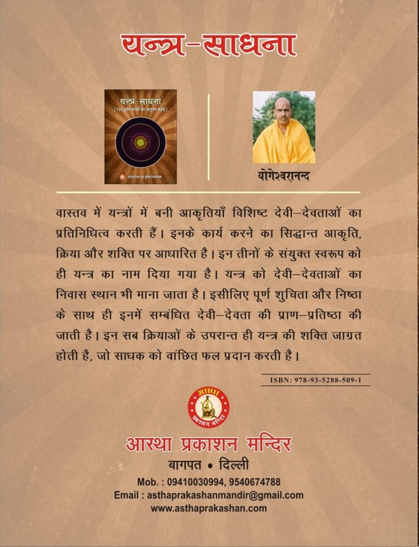 Yantra Sadhana By Sri Yogeshwaranand back cover