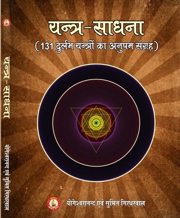 Yantra Sadhana Book By Sri Yogeshwaranand Ji and Sumit