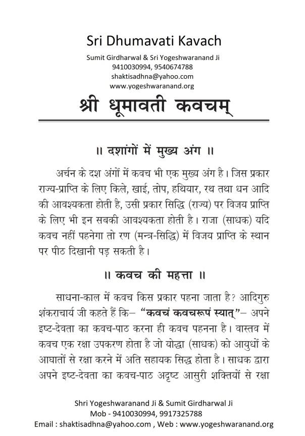 dhumavati kavach धूमावती कवच page 1