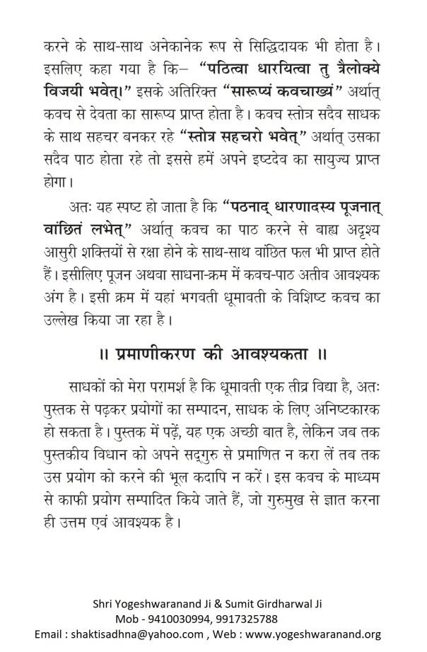 dhumavati kavach धूमावती कवच page 2