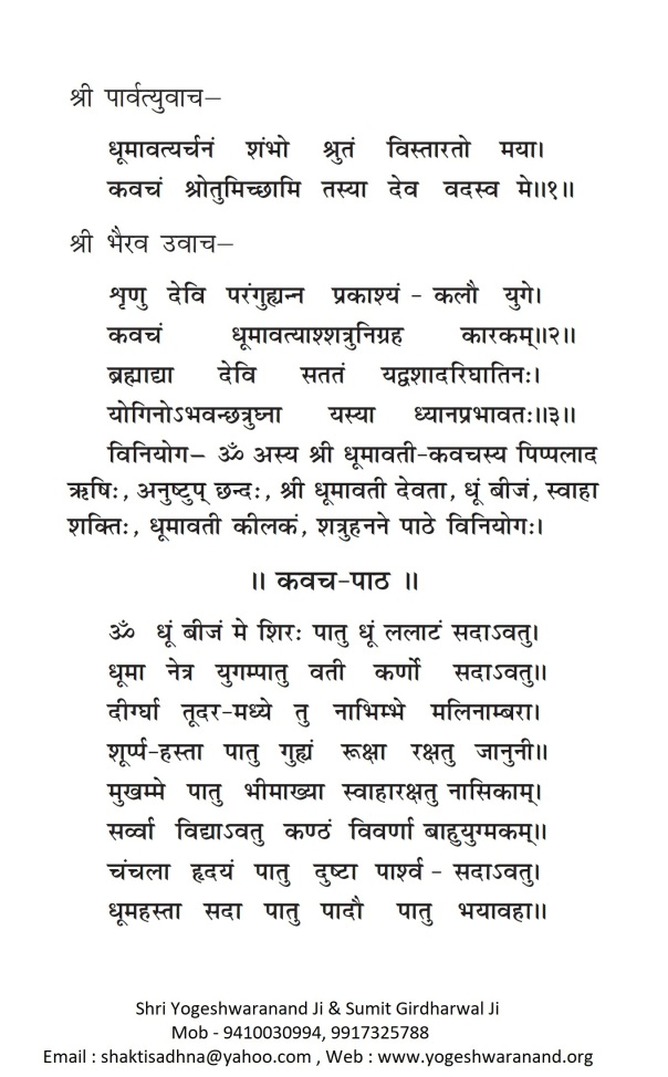 dhumavati kavach धूमावती कवच page 3