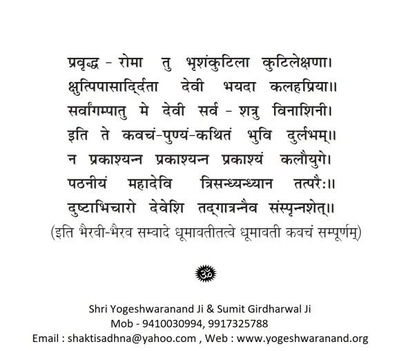 dhumavati kavach धूमावती कवच page 4