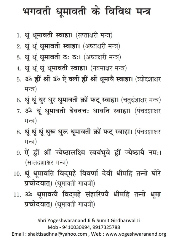 Dhumavati Mantra