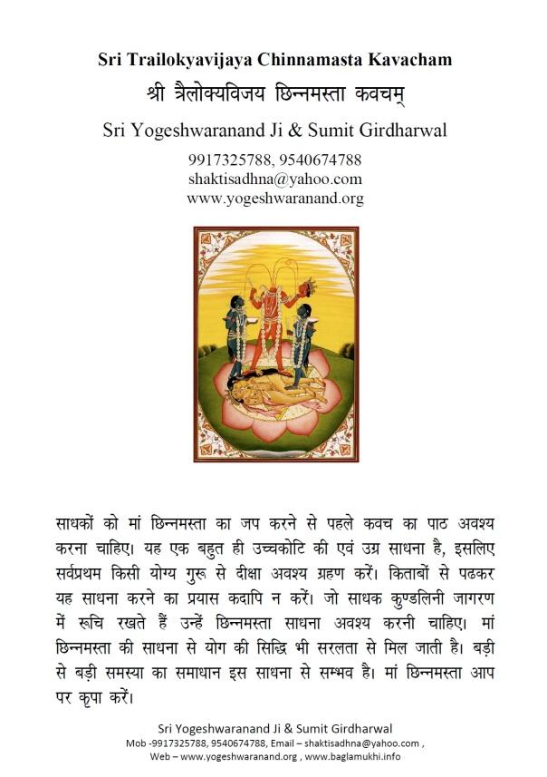 Chinnamasta Kavacham in Hindi and Sanskrit Page 1