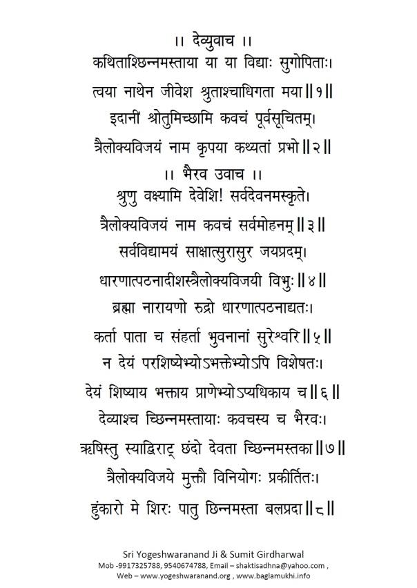 Chinnamasta Kavacham in Hindi and Sanskrit Page 2
